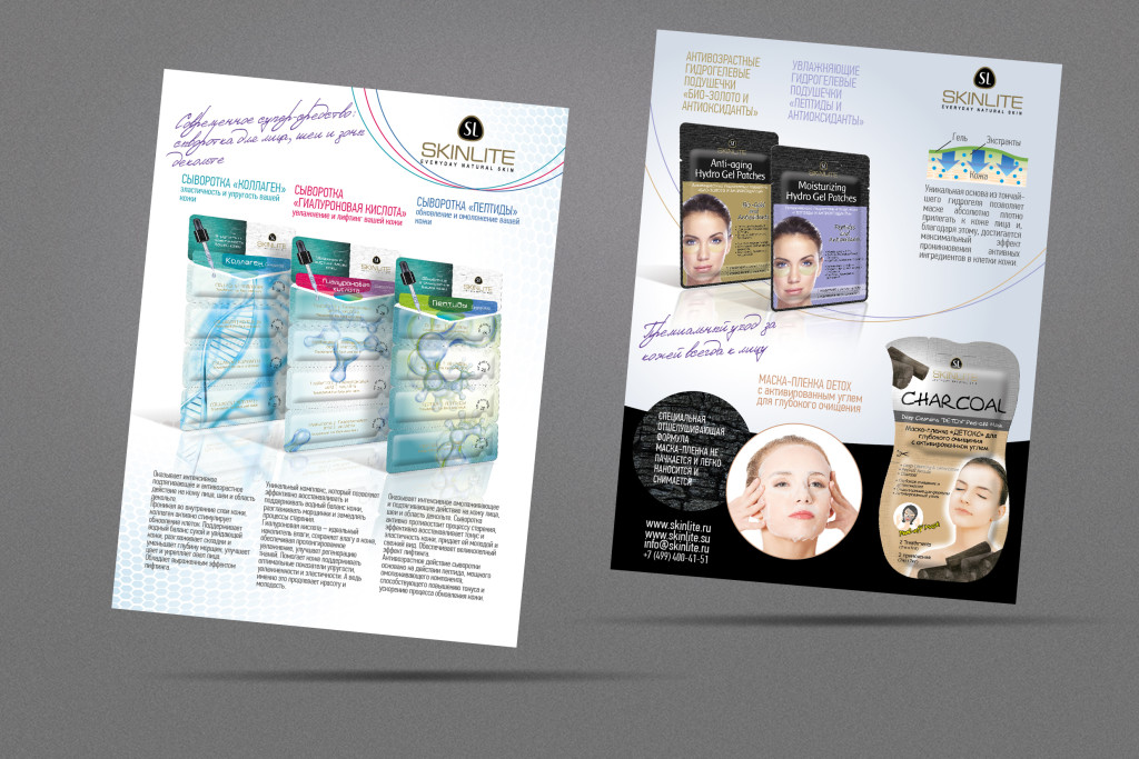 cosmetics_packaging_promo