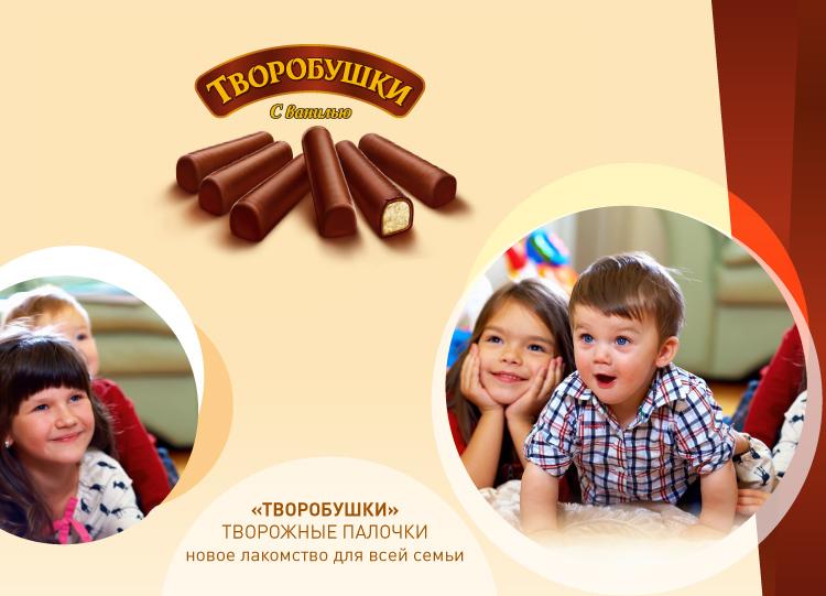 Design for presentation of 'Tvorobushki' brand